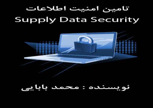کتاب تامین امنیت اطلاعات نویسنده محمد بابایی