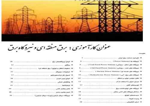 دانلود گزارش کارآموزی نیروگاه برق و برق منطقه ای