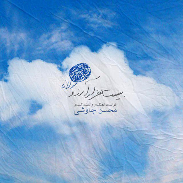 متن آهنگ بیست هزار آرزو از محسن چاوشی