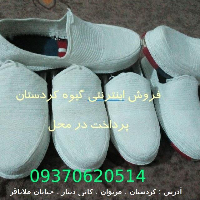 کفش کلاش . گیوه کلاش کردستان