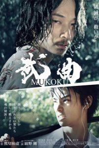 دانلود فیلم Mukoku 2017 با زیرنویس فارسی