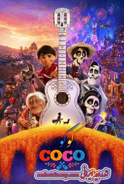 دانلود انیمیشن دوبله فارسی کوکو Coco 2017