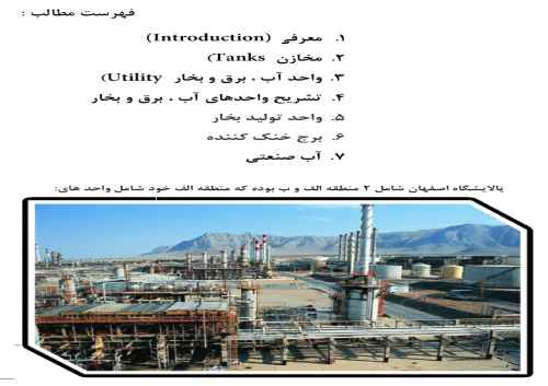 دانلود گزارش کارآموزی پالایشگاه اصفهان