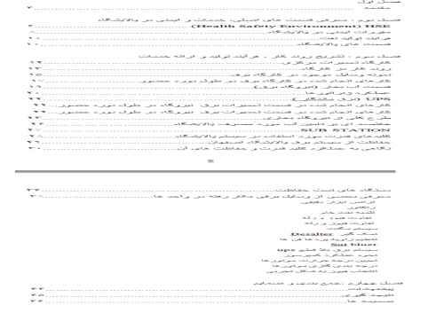 دانلود کارآموزی برق در پالایشگاه اصفهان
