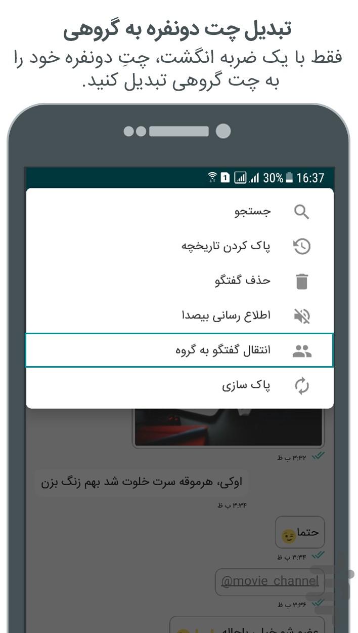 دانلود رایگان پیام رسان آی گپ iGap Messenger