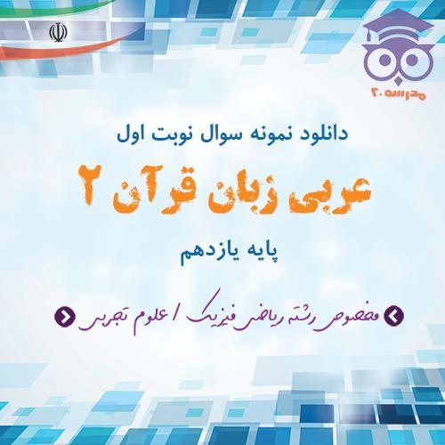 نمونه سوال نوبت اول عربی پایه یازدهم - ریاضی و تجربی