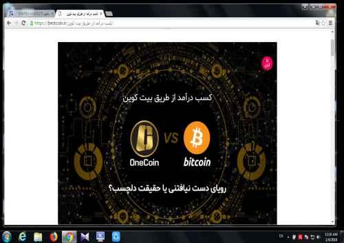 اموزش کسب درآمد از طریق بیت کوین