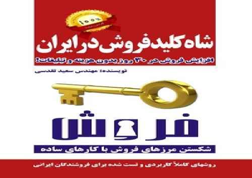 فایل شاه کلید فروش در ایران