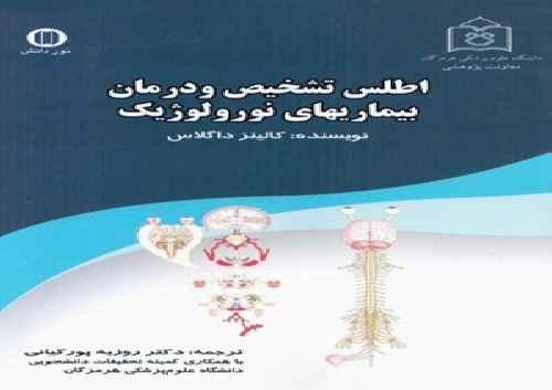 دانلود اطلس تشخیص و درمان بیماری های نورولوژیک