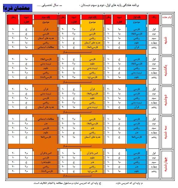 برنامه هفتگی مدارس چندپایه