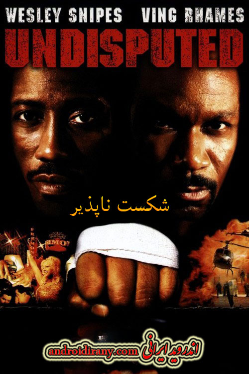 دانلود فیلم دوبله فارسی شکست ناپذیر Undisputed 2002