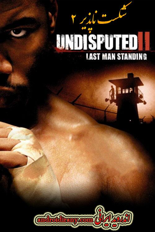 دانلود فیلم دوبله فارسی شکست ناپذیر 2 Undisputed II: Last Man Standing 2006