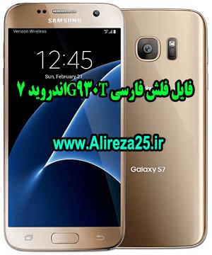 فایل فلش فارسی G930T بدون مشکل آنتن و بدون مشکل وایفای