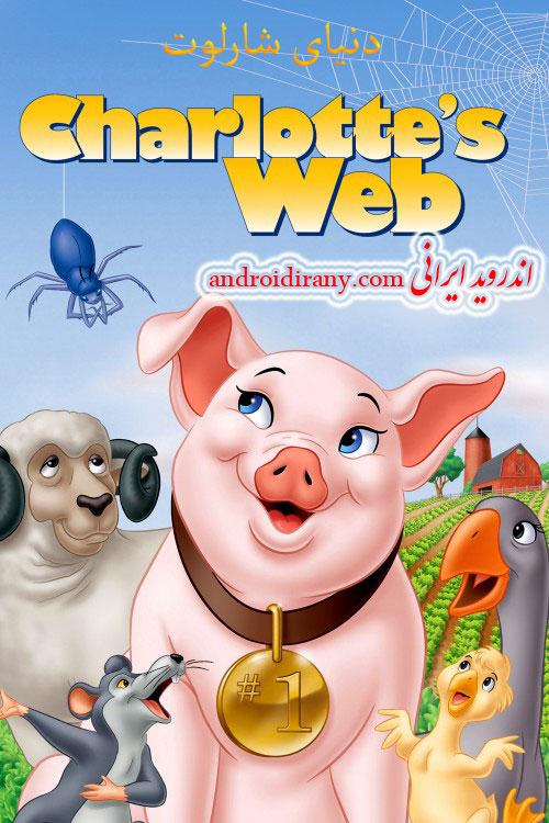 دانلود انیمیشن دوبله فارسی دنیای شارلوت Charlottes Web 1973