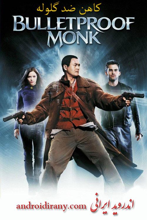 دانلود فیلم دوبله فارسی کاهن ضد گلوله Bulletproof Monk 2003