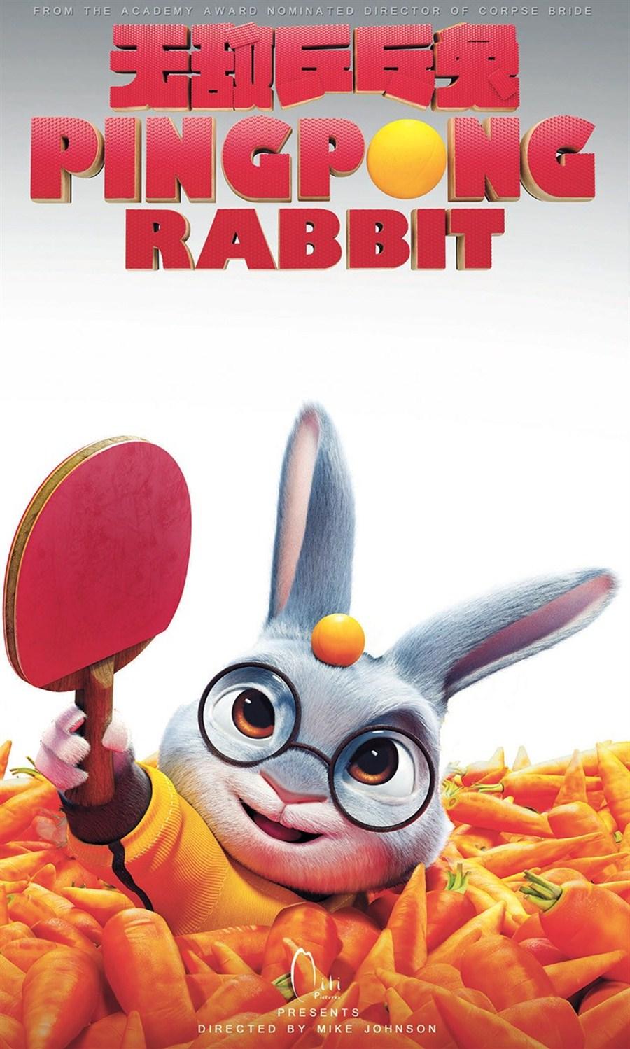 دانلود انیمیشن خرگوش پینگ پنگ Ping Pong Rabbit 2016