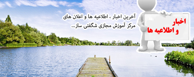 http://www.shegeftisaz.m2a2.ir/Forum/Catgory/11