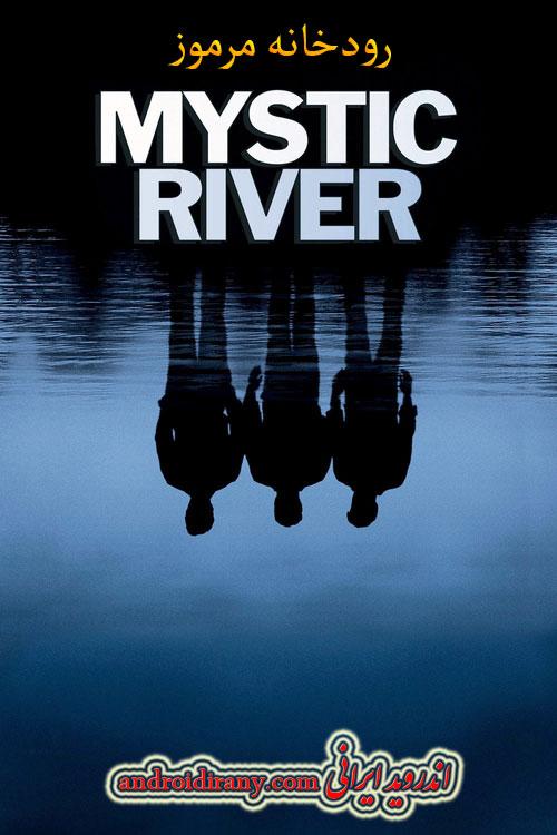 دانلود فیلم دوبله فارسی رودخانه مرموز Mystic River 2003