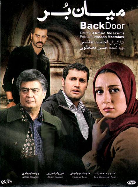 دانلود فیلم ایرانی میان بر