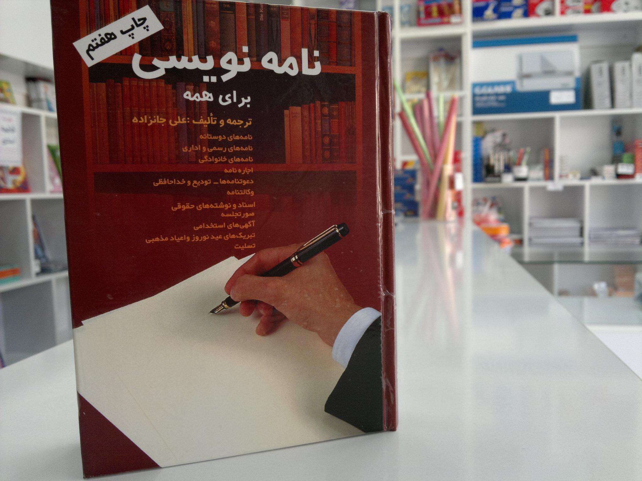 کتاب نامه نویسی برای همه