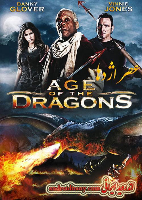 دانلود فیلم دوبله فارسی عصر اژدها Age of the Dragons 2011