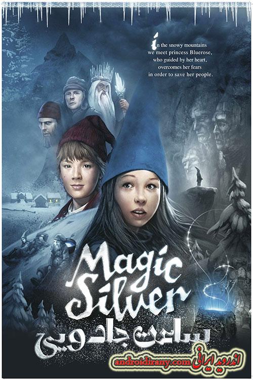 دانلود فیلم دوبله فارسی ساعت جادویی Magic Silver 2009