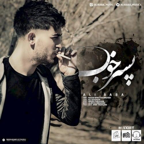 آهنگ جدید علی بابا به نام پسر خوب