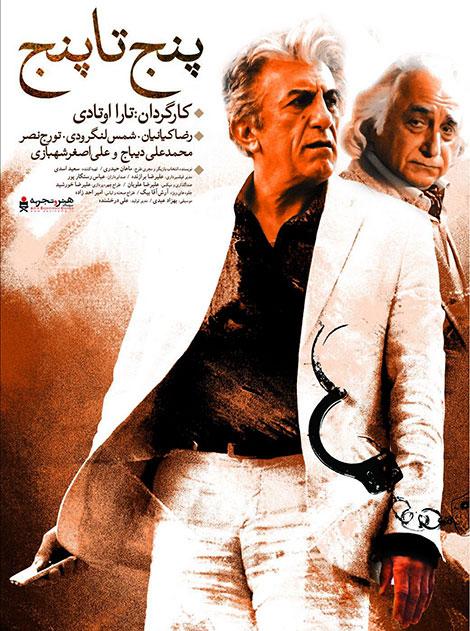 دانلود فیلم پنج تا پنج