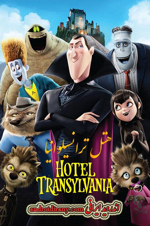 دانلود انیمیشن دوبله فارسی هتل ترانسیلوانیا Hotel Transylvania 2012