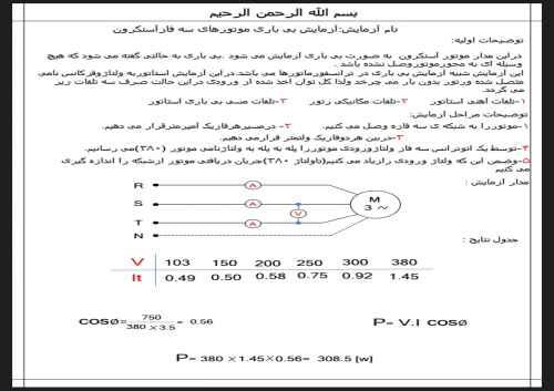 دانلود گزارش کار کامل آزمایشگاه ماشین های الکتریکی 2