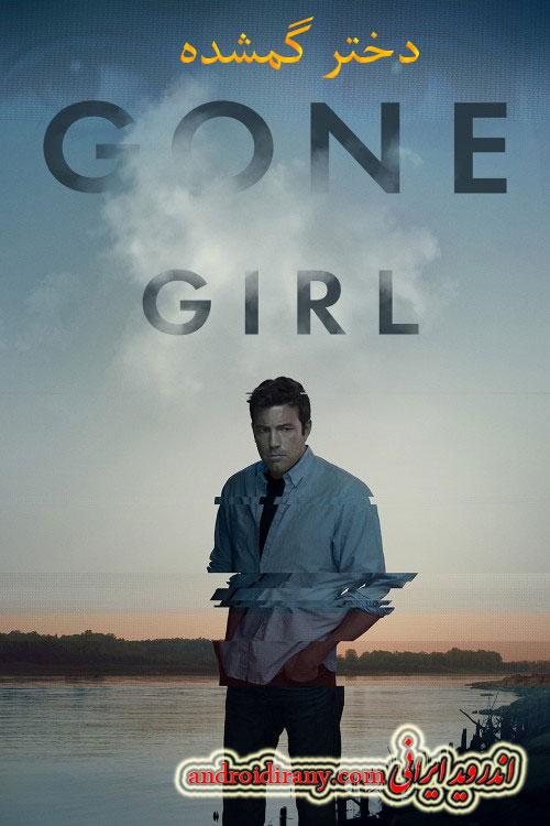 دانلود فیلم دوبله فارسی دختر گمشده Gone Girl 2014
