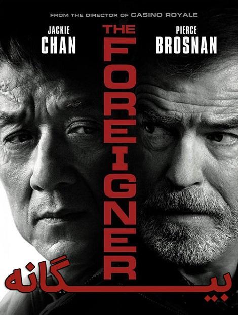 دانلود فیلم The Foreigner 2017 دوبله فارسی