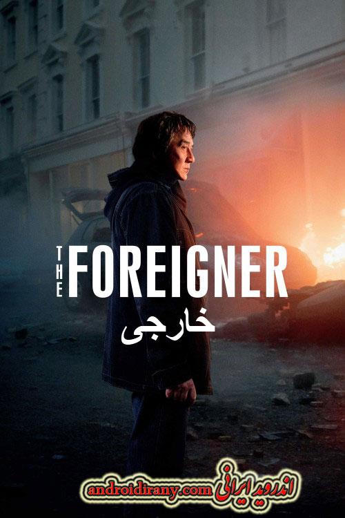 دانلود فیلم دوبله فارسی خارجی The Foreigner 2017