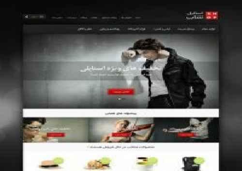 دانلود پوسته فارسی فروشگاهی StyleShop