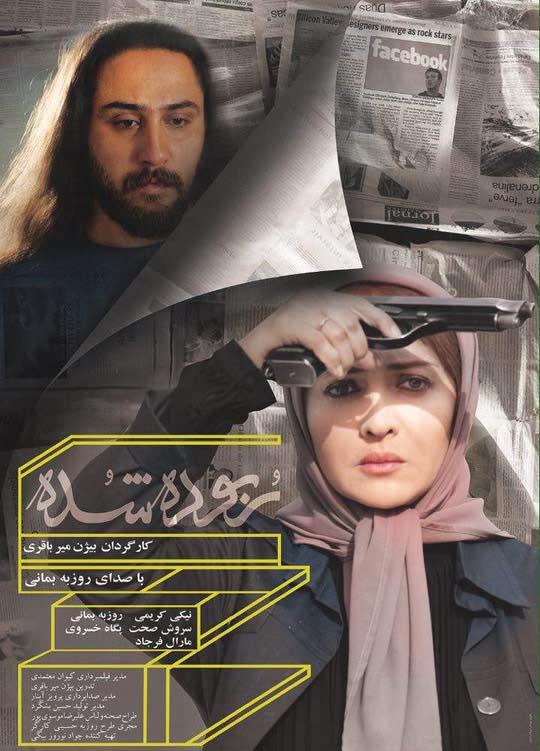 فیلم ربوده شده