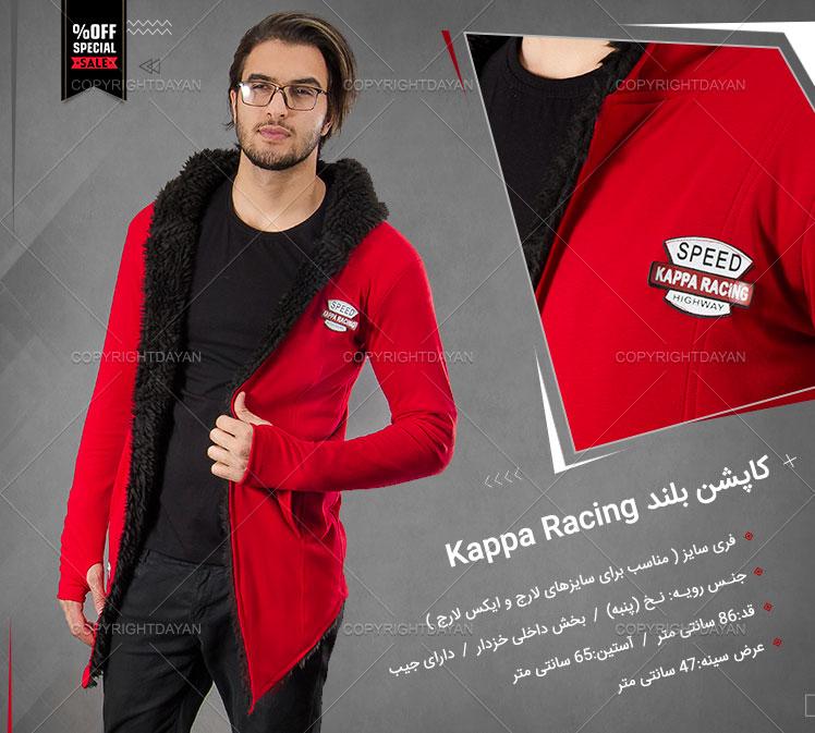کاپشن بلند Kappa Racing -  بافت مردانه Ravin
