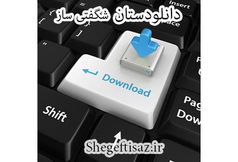 افتتاح و تکمیل دانلودستان مرکز شگفتی ساز