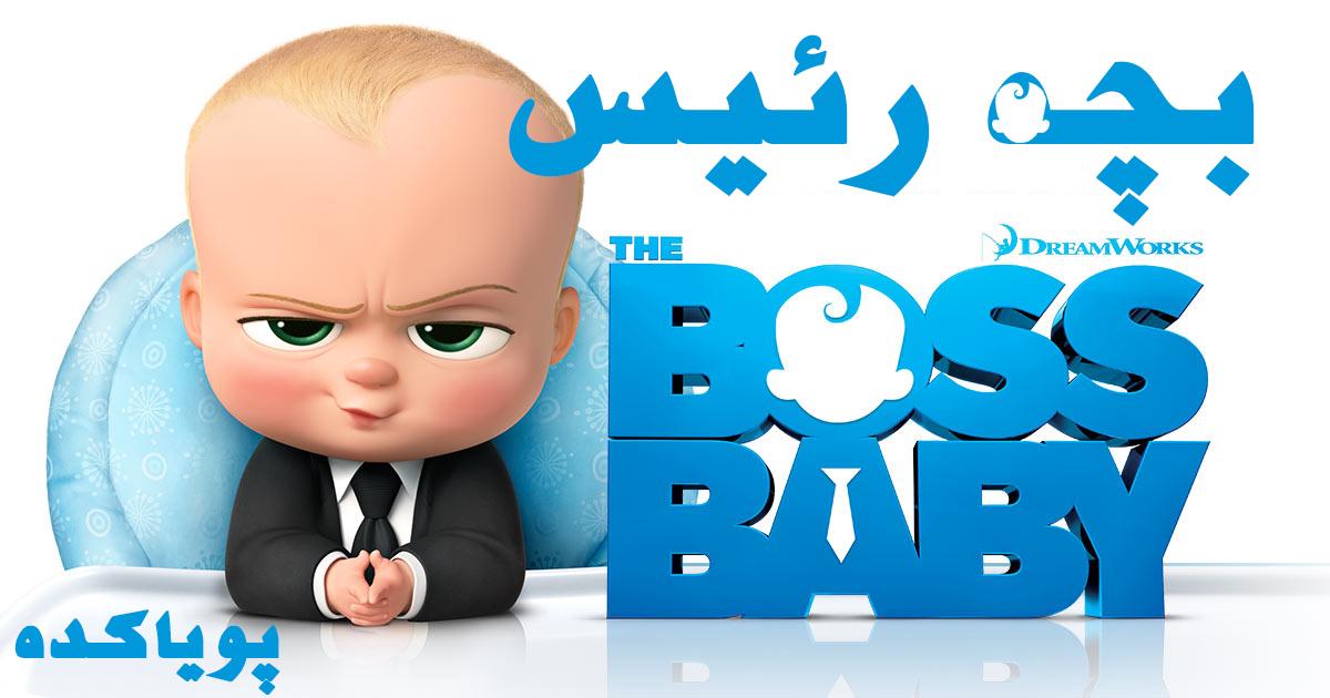 دانلود انیمیشن سینمایی بچه رئیس دوبله فارسی