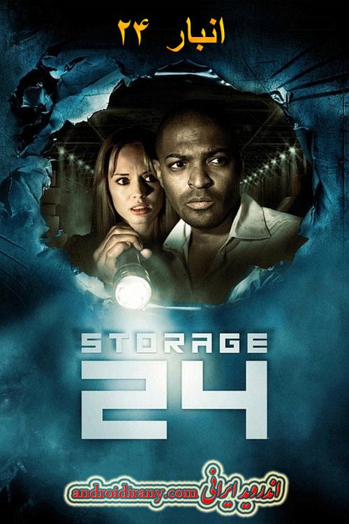 دانلود فیلم دوبله فارسی انبار 24 Storage 24 2012