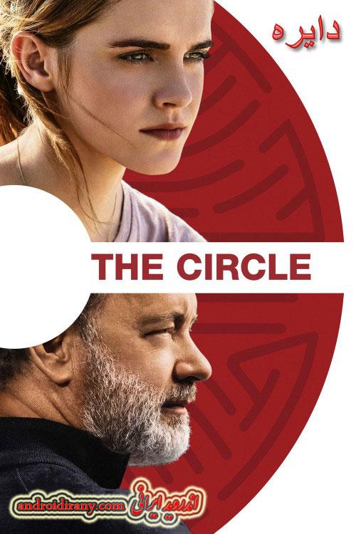 دانلود فیلم دوبله فارسی دایره The Circle 2017