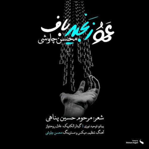 آهنگ جدید محسن چاوشی به نام عمو زنجیر باف