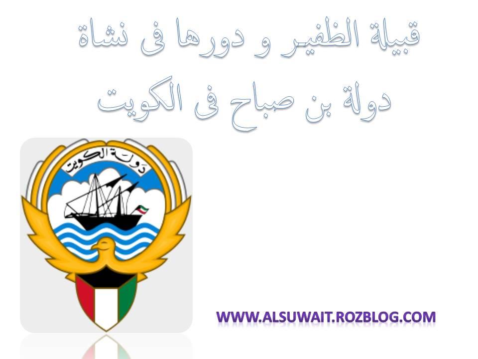 قبیلة الظفیر و دورها فی نشاة دولة بن صباح فی الکویت
