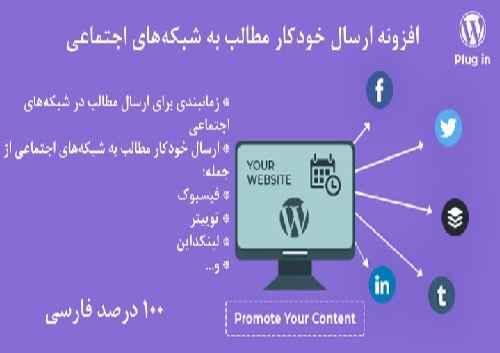 افزونه ارسال خودکار مطالب به شبکههای اجتماعی Social Auto Poster نسخه 2.5.1 با ترجمه فارسی