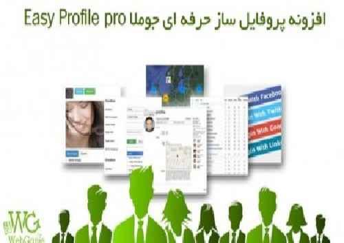 افزونه پروفایل ساز حرفه ای جوملا Easy Profile pro