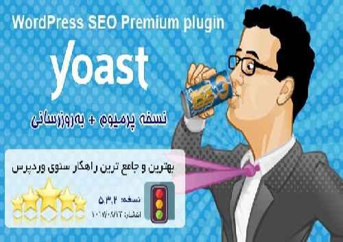 افزونه سئوی وردپرس Yoast پرمیوم Yoast SEO Premium