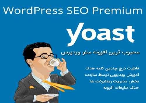 آخرین نسخه افزونه ی سئوی حرفه ای وردپرس Yoast Seo
