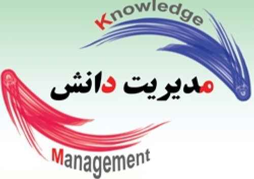 مقاله مدیریت دانش