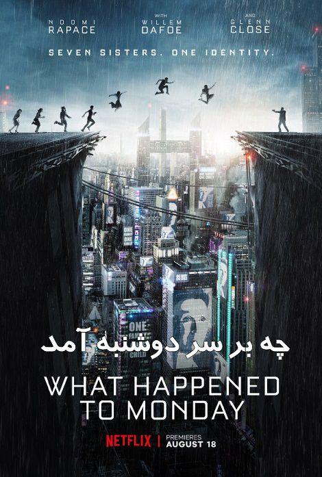 دانلود فیلم چه بر سر دوشنبه آمد What Happened to Monday 2017 دوبله فارسی
