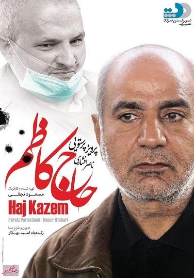 دانلود مستند حاج کاظم