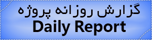 فرم گزارش روزانه پروژه - Daily Report کارگاه ساختمانی در زمان اسکلت و شروع